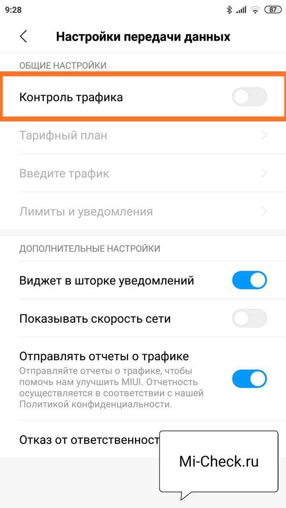 Контроль трафика операционной системой Android на Xiaomi