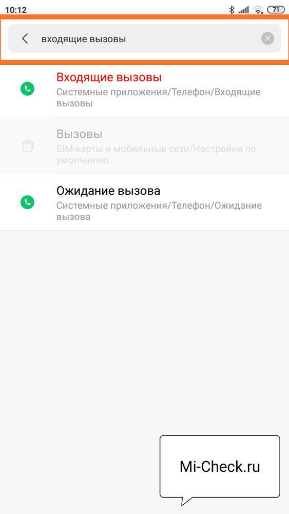 Меню входящие вызовы системного приложения Телефон