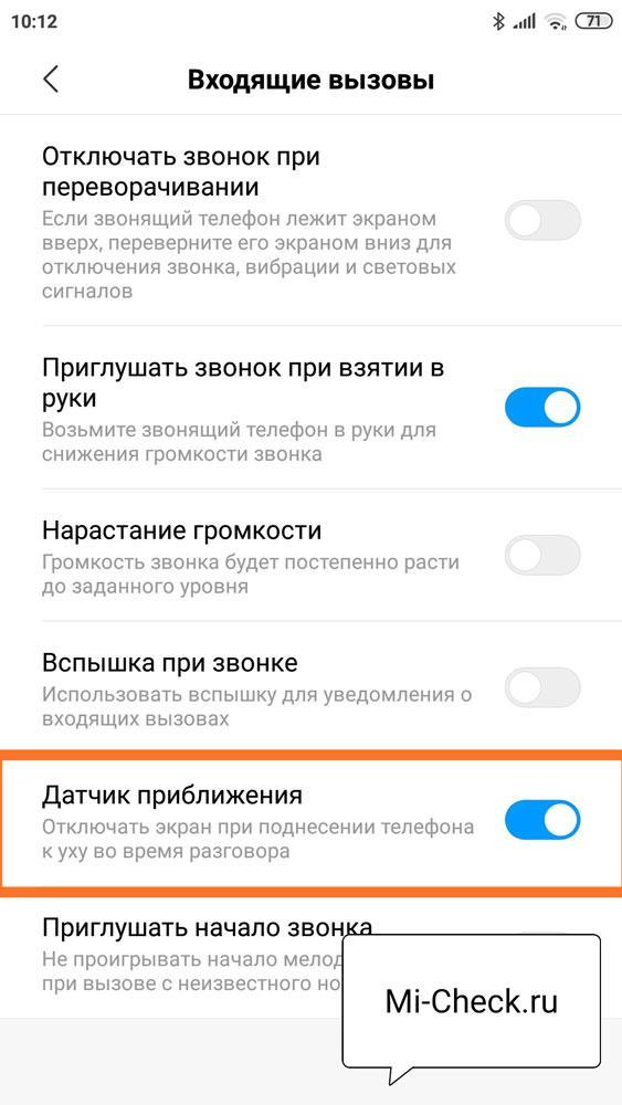 Включение сенсора приближения во время телефонных разговоров на Xiaomi