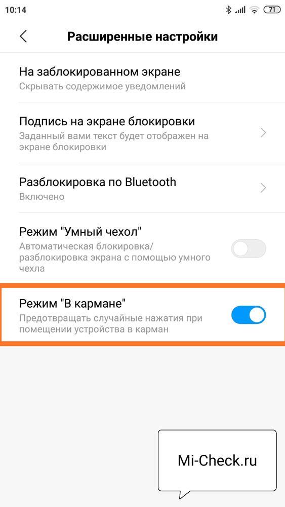 Активация режима В Кармане на Xiaomi