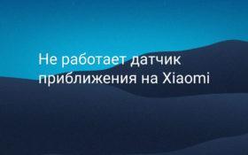 Не работает датчик приближения на Xiaomi