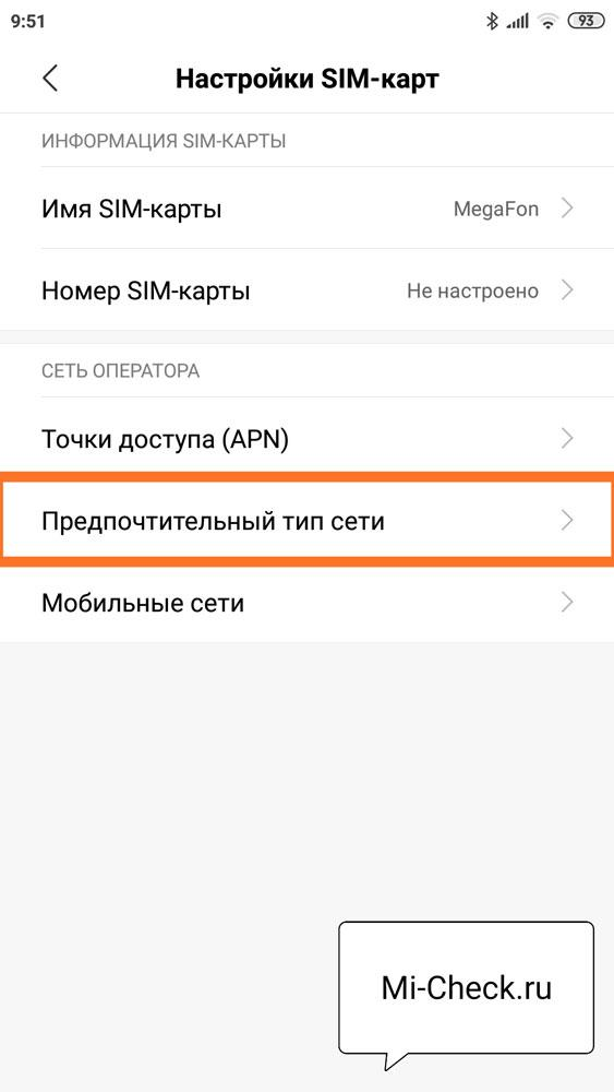 На Xiaomi не работает интернет, или работает медленно и нестабильно, что делать