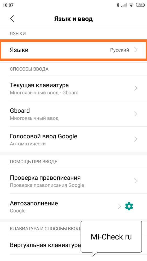 Выбор языка телефона Xiaomi