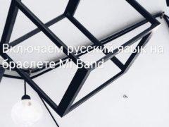 Включаем отображение уведомлений на браслете Mi Band на русском языке