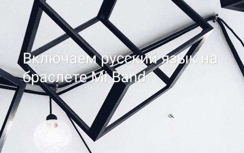 Установка русского языка в браслете Mi Band