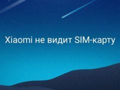 Смартфон Xiaomi не видит SIM-карту, что делать?