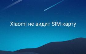 Xiaomi не видит SIM-карту