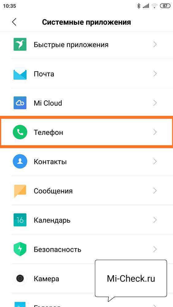Системное приложение Телефон в Xiaomi