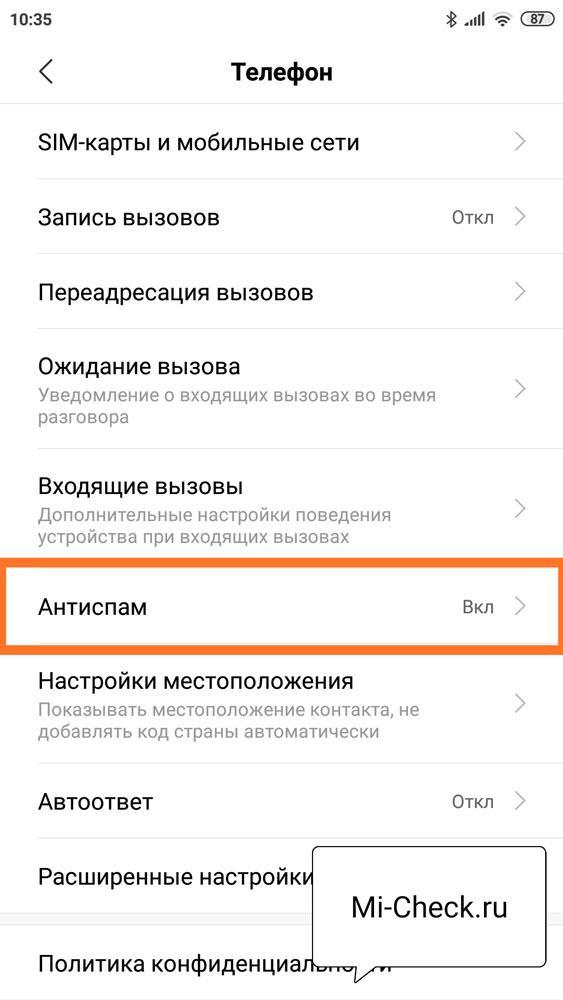 Функция Антиспам в приложении Телефон на Xiaomi