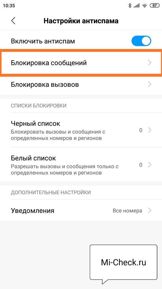 Функция Блокировка Сообщений в приложении Телефон на Xiaomi
