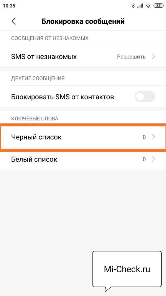 Чёрный список абонентов, sms сообщения от которых будут заблокированы на Xiaomi