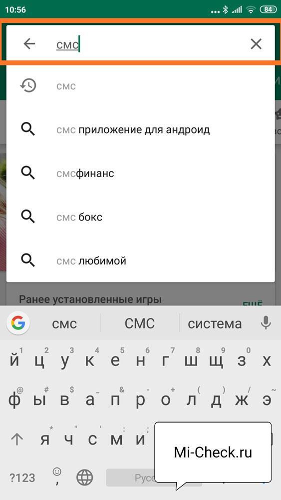 Поиск СМС приложений в магазине Google Play