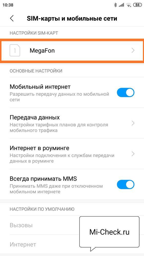 Установленная SIM-карта Megafon
