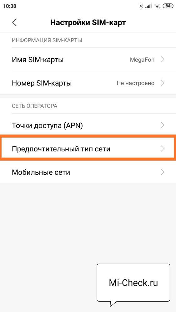 Предпочтительные сети на Xiaomi