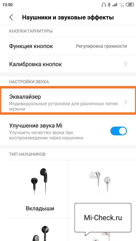 Включение встроенного в Xiaomi эквалайзера