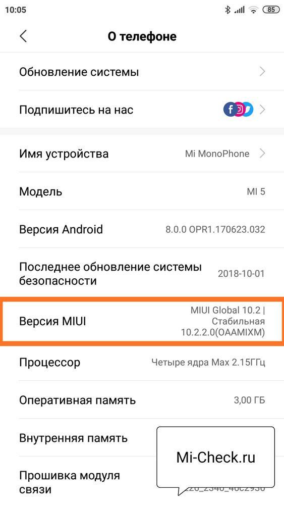 Процесс активации режима разработчика через нажатие на строку Версия MIUI на Xiaomi