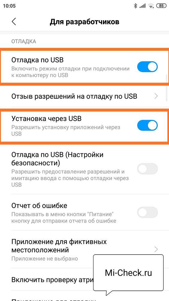 Отладка по USB и Установка через USB в режиме разработчиков Xiaomi