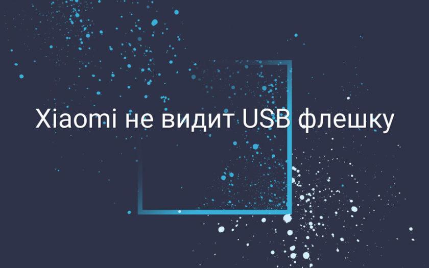 Телефон Xiaomi не видит USB флешку