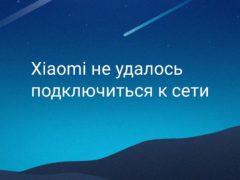 """Ошибка """"Xiaomi не удалось подключиться к сети"""" решается установкой VPN на телефон"""