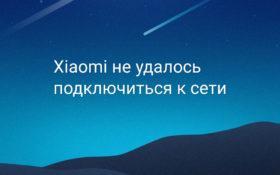 Xiaomi не удалось подключиться к сети