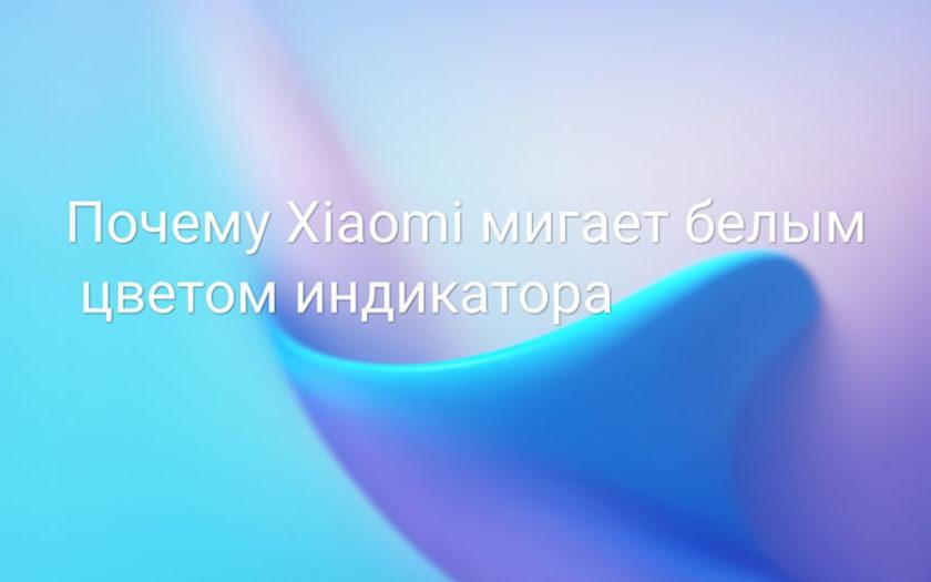 Белый индикатор Xiaomi