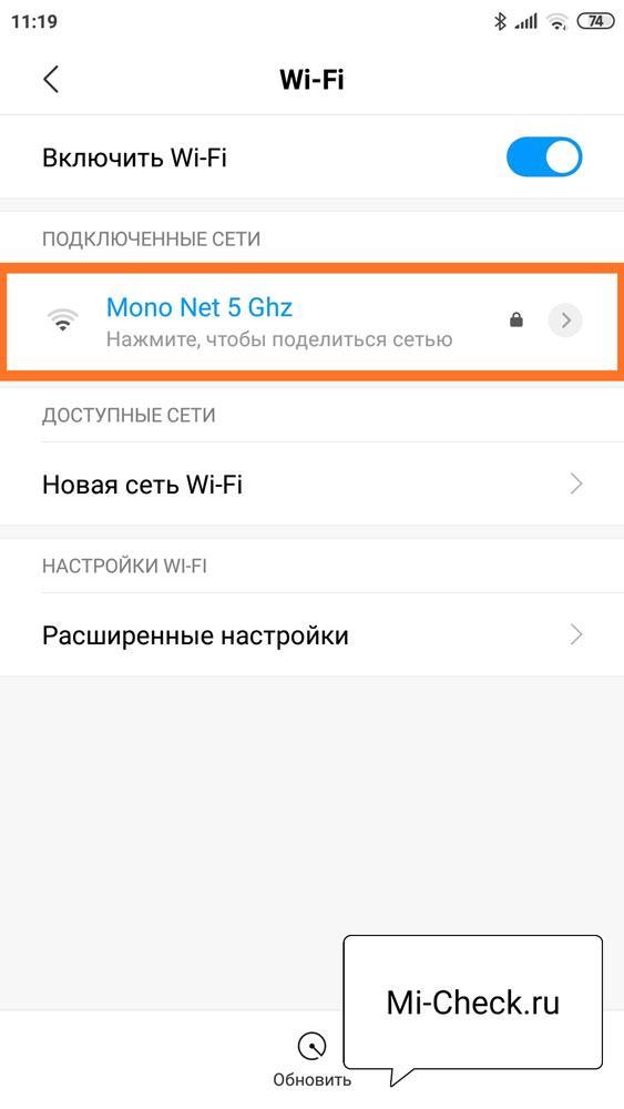 Список доступных и подключенных сетей Wi-Fi