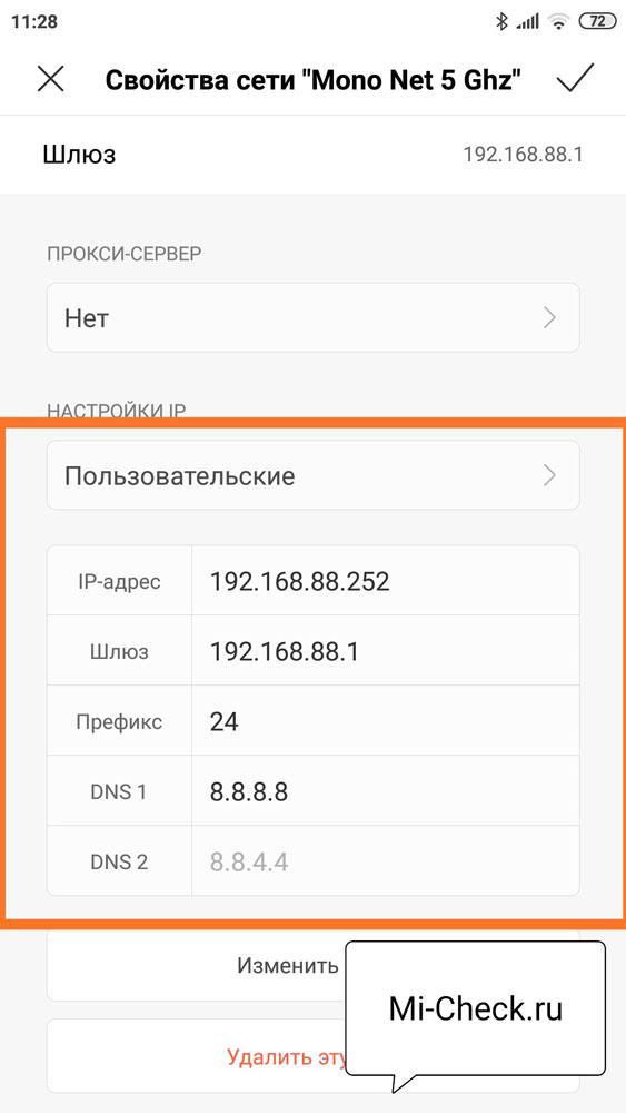 Настройка DNS для Wi-Fi подключения на Xiaomi