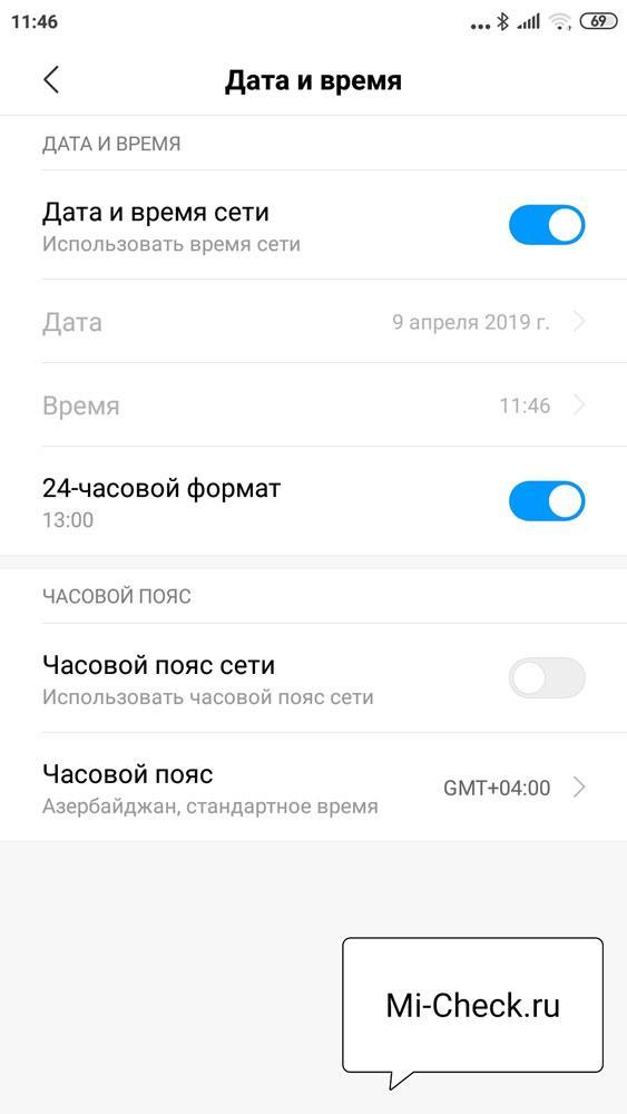Настройка Даты и Времени на Xiaomi
