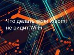 Телефон Xiaomi не видит Wi-Fi, или видит, но интернета нет, что делать?