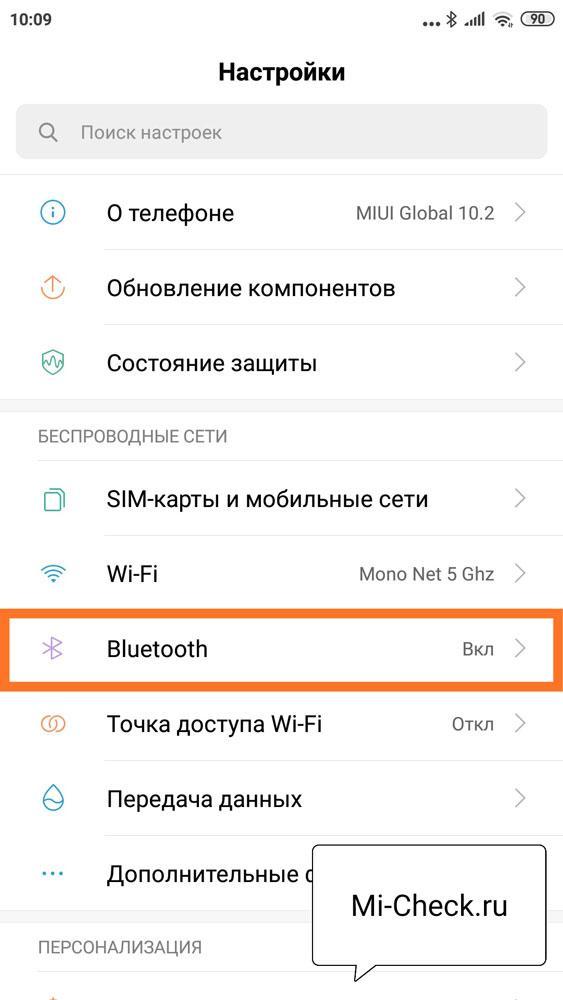 Меню Bluetooth на Xiaomi