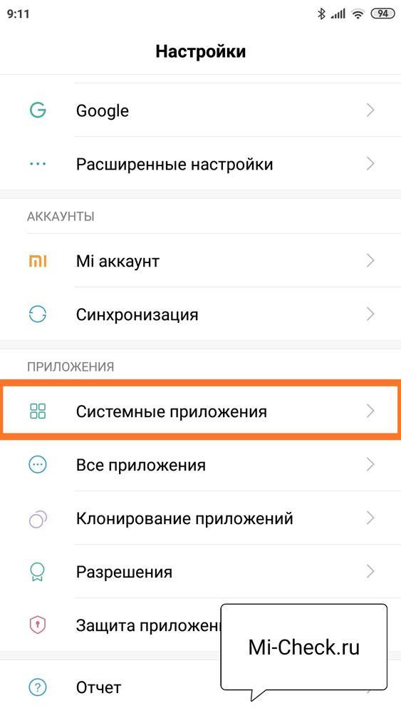 Пункт системные приложения на Xiaomi