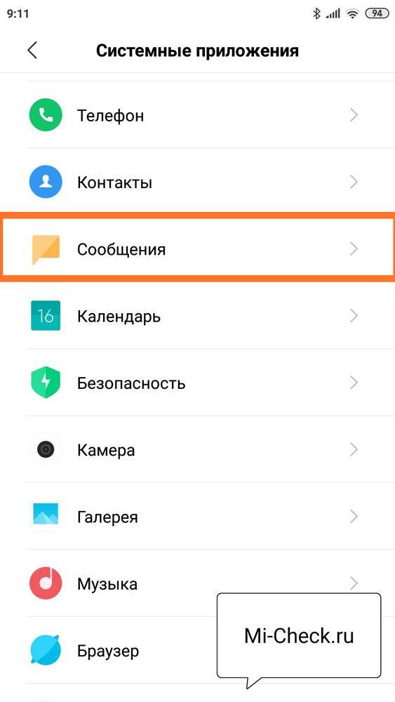 Системное приложение Сообщение на Xiaomi