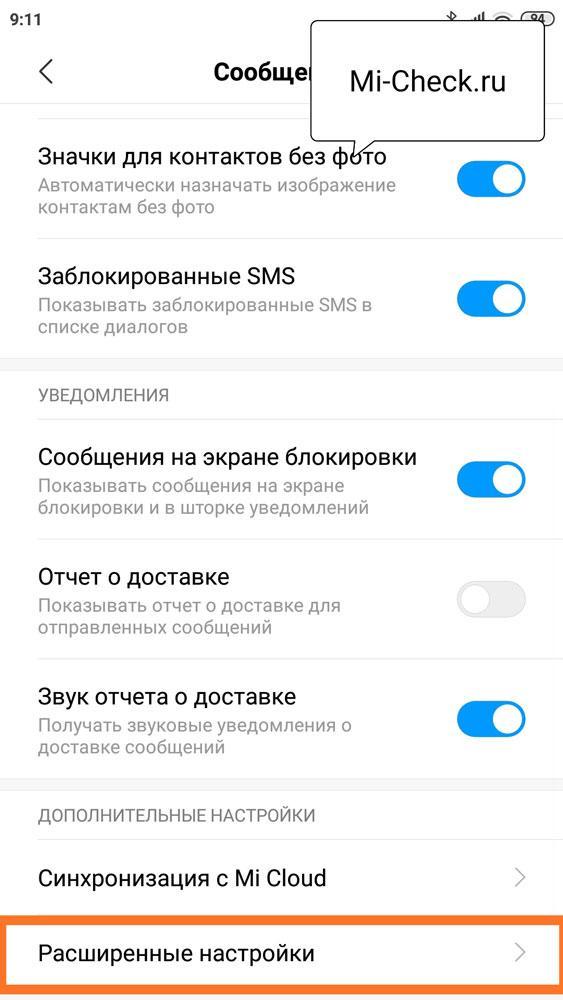 Глубокие настройки приложения Сообщения, пункт Расширенные настройки