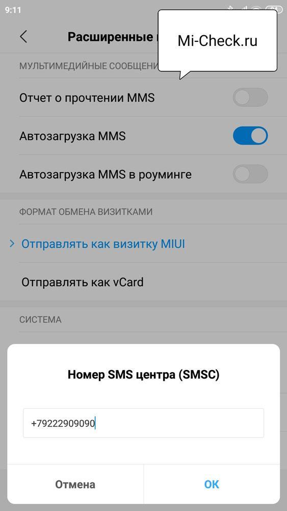 Номер SMS-центра оператора MegaFon