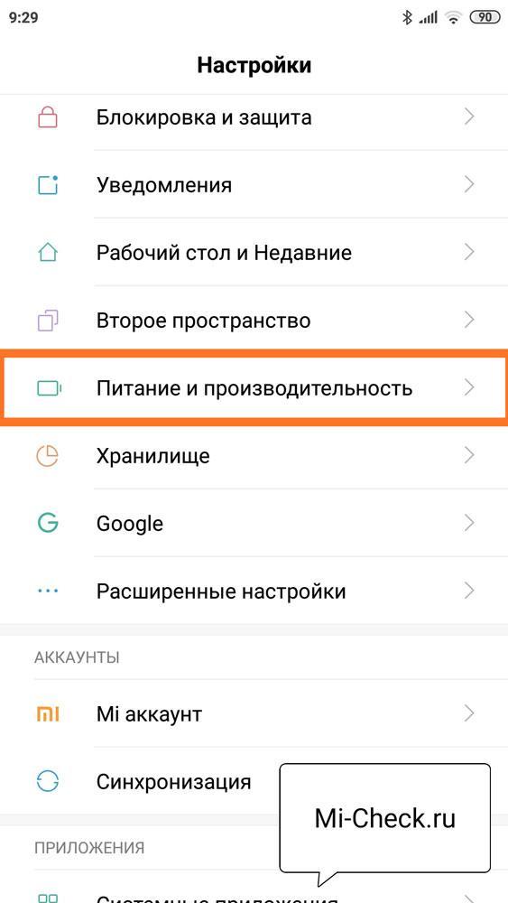 Пункт меню Питание и производительность на Xiaomi