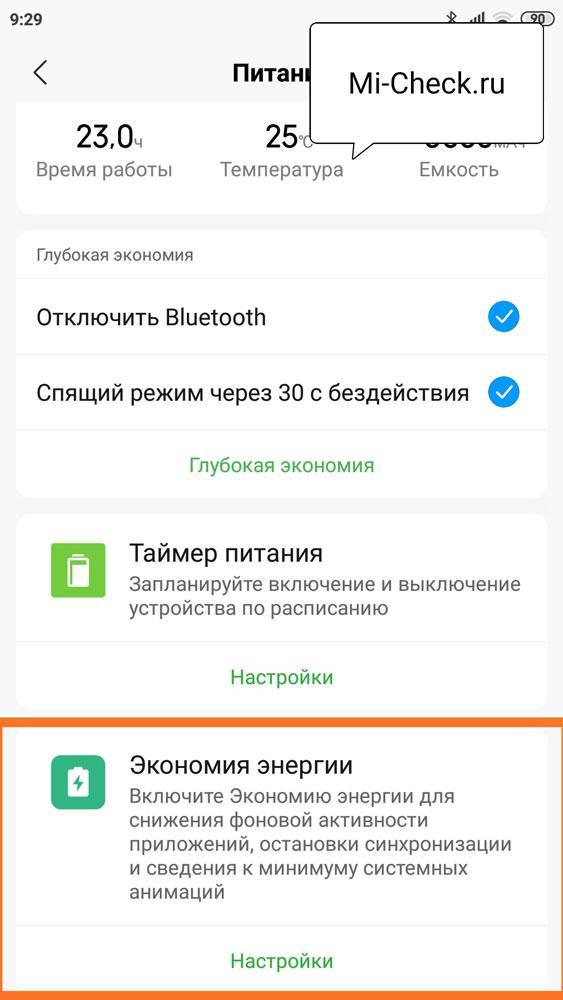 Пункт меню Экономия Энергии в настройках Xiaomi