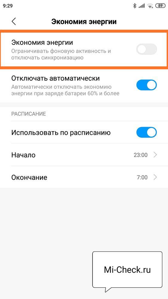 Расписание работы режима экономии в автоматическом режиме на Xiaomi