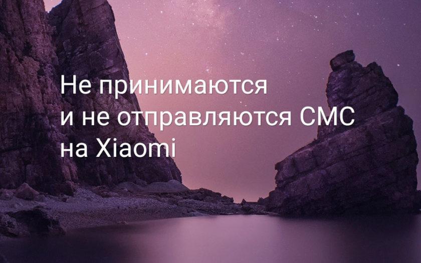 Не принимаются и не отправляются СМС на Xiaomi