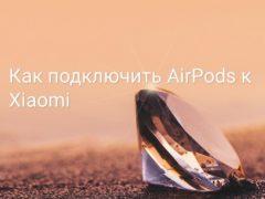 Как подключить новые беспроводные наушники AirPods к телефону Xiaomi (Redmi)