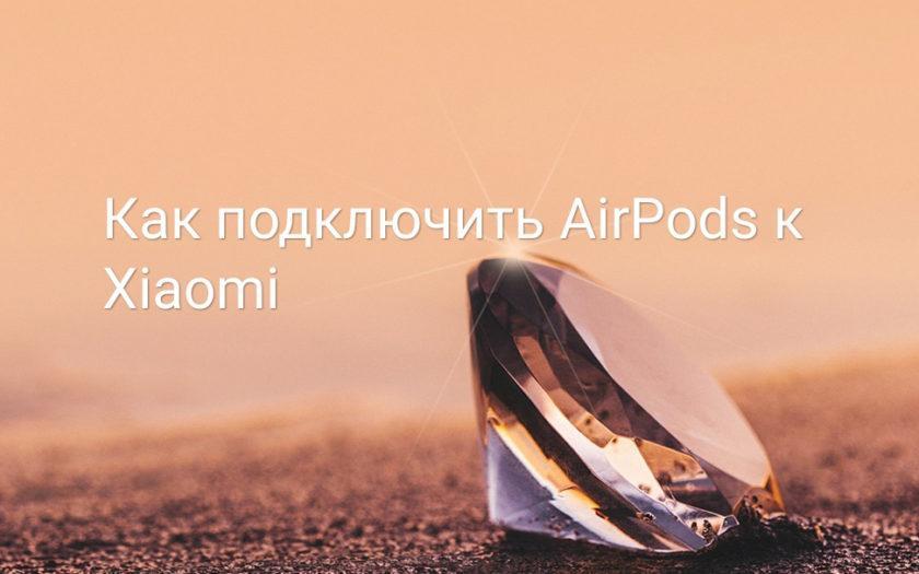 Как подключить AirPods к Xiaomi