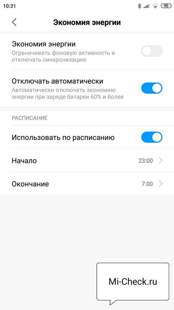 Настройка экономии энергии по расписанию на Xiaomi