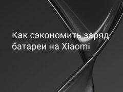 Как сохранить заряд батареи на Xiaomi (Redmi) с помощью системных функций Android