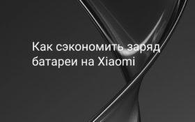 Как настроить экономию энергии на Xiaomi