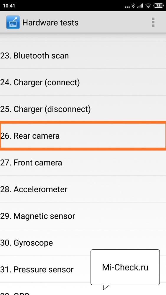 Пункт меню Rear Camera в инженерном меню Xiaomi