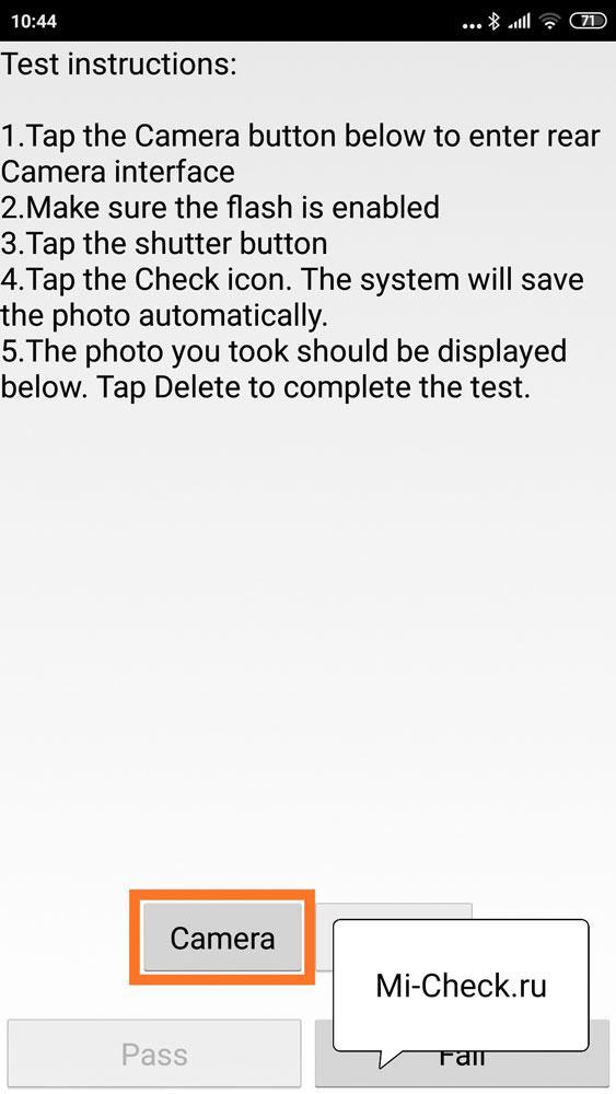 Кнопка проверки камеры в инженерном меню Xiaomi