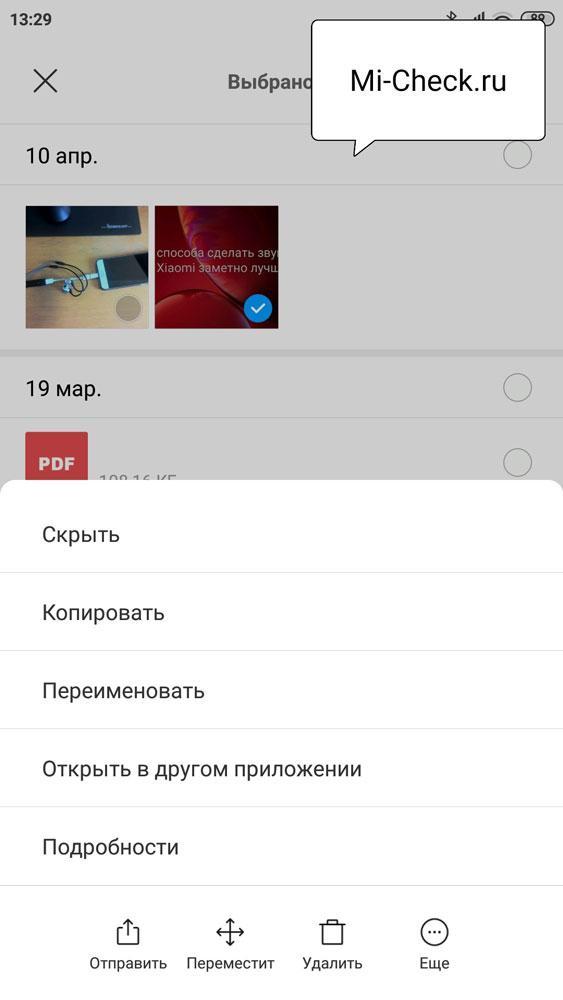 Все доступные операции с файлами на Xiaomi