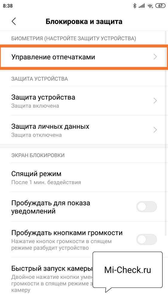 Управление отпечатками пальцев на Xiaomi
