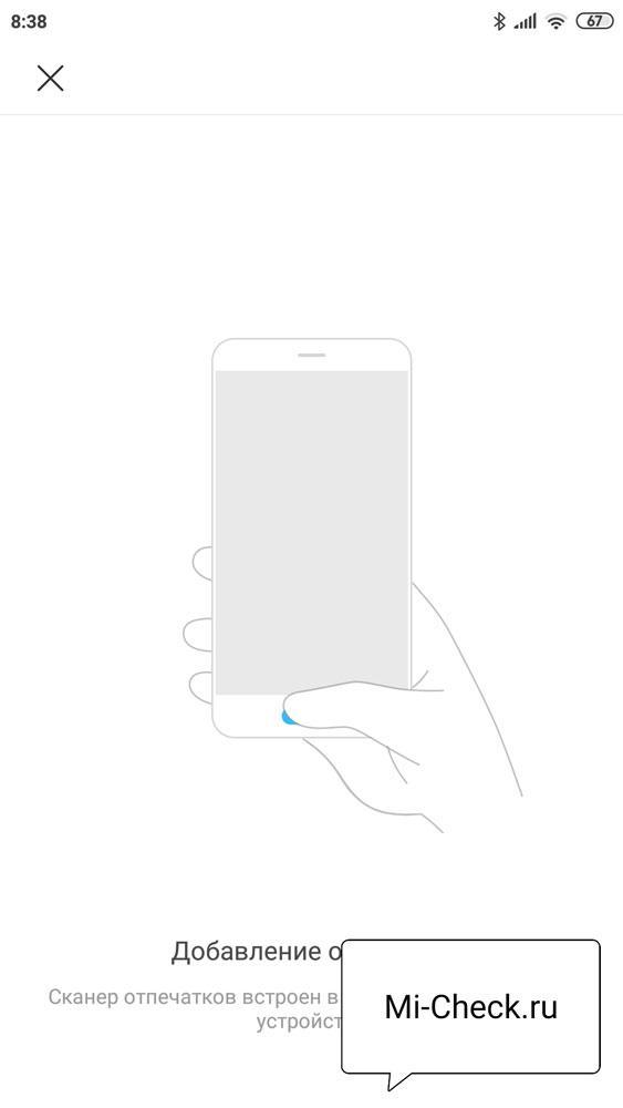 Процесс сканирования пальца