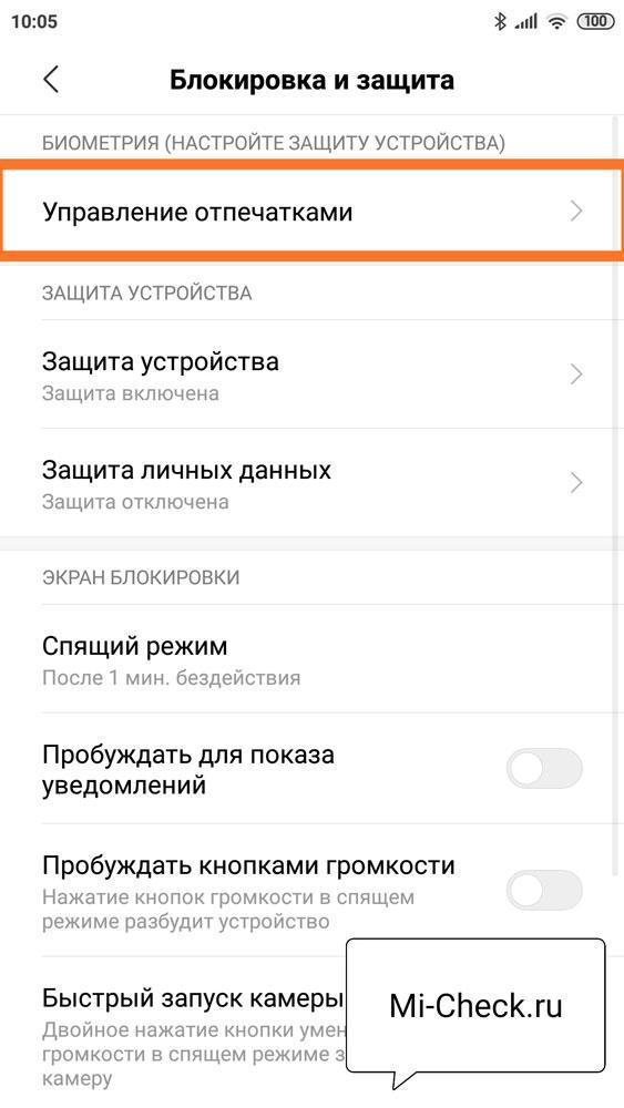 Меню Управления отпечатками пальцев на Xiaomi