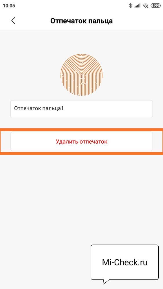 Удаление эталонного <mark class='annotation-text zm-annotation-text data-zm-counter-1 ' id='zm-annotation-text-0'>отпечатка пальц</mark>ев из памяти Xiaomi